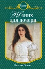 Жених для дочери: роман
