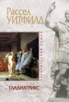Уитфилд Р. - Гладиатрикс' обложка книги