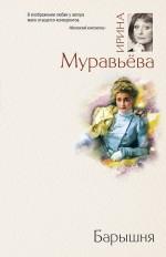 Барышня: роман