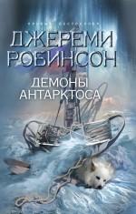 Демоны Антарктоса