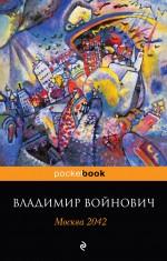Владимир Войнович - Москва 2042 обложка книги