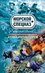 Атака ихтиандров: роман Сарычев А.Я.