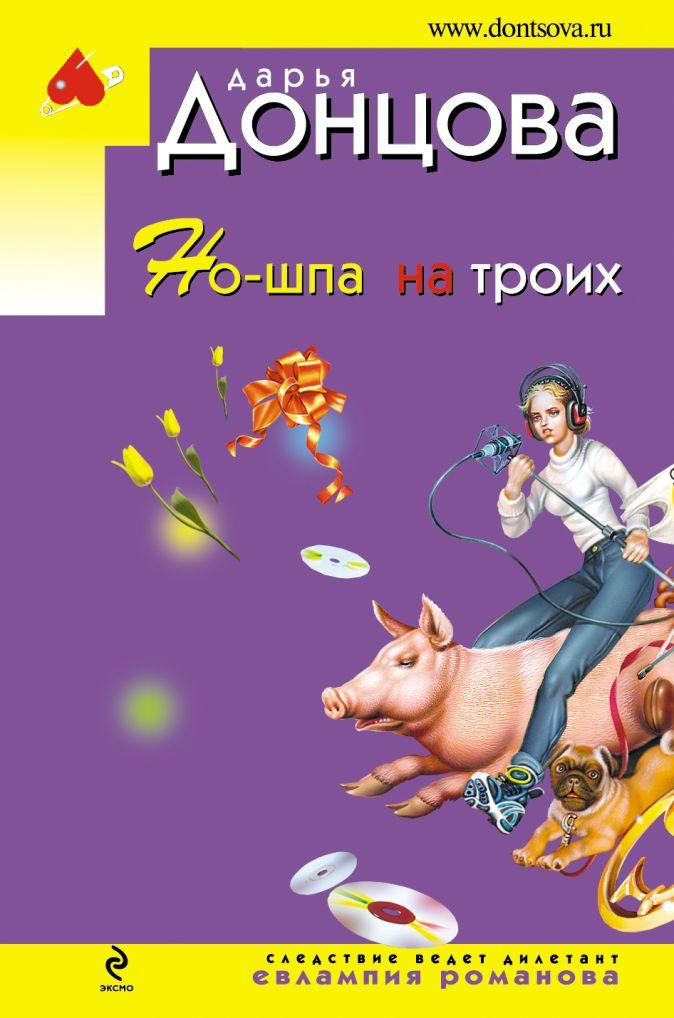 Донцова Д.А. - Но-шпа на троих обложка книги