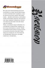 Клеймор. Кн. 5. Воительницы