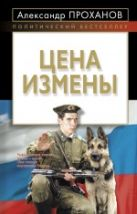 Проханов А.А. - Цена измены' обложка книги