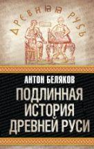 Беляков А. - Подлинная история Древней Руси' обложка книги
