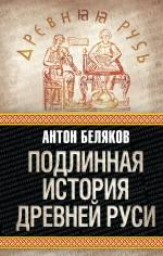 Подлинная история Древней Руси