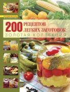 Поскребышева Г.И. - 200 рецептов легких заготовок' обложка книги