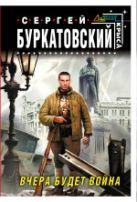 Буркатовский С. - Вчера будет война' обложка книги