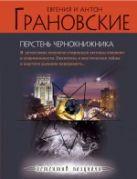 Грановская Е., Грановский А. - Перстень чернокнижника: роман' обложка книги
