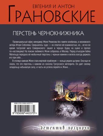 Перстень чернокнижника: роман Грановская Е., Грановский А.