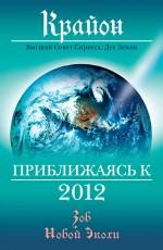 Крайон. Приближаясь к 2012