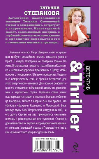 Сон над бездной: роман Степанова Т.Ю.