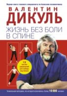 Дикуль В.И. - Жизнь без боли в спине' обложка книги