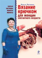Литвина О.С. - Вязание крючком для женщин элегантного возраста' обложка книги