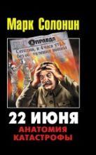 Солонин М. - 22 июня 1941. Анатомия катастрофы' обложка книги