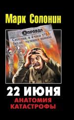 22 июня 1941. Анатомия катастрофы