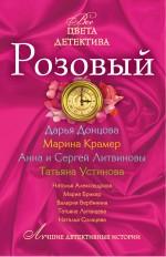 Розовый: сборник рассказов