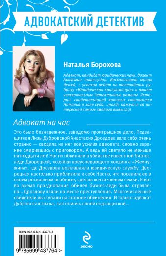 Адвокат на час: роман Борохова Н.Е.