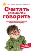 Тамбовцева Е. - Считать раньше, чем говорить: Как развить математические способности у детей от года до пяти лет' обложка книги