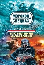 Взорванная акватория: роман