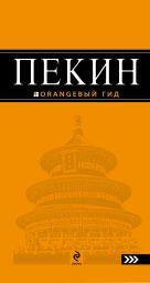 Соколова Е. - Пекин: путеводитель. 2-е изд., испр. и доп.' обложка книги