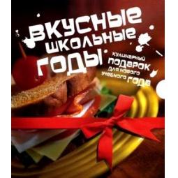 Вкусные школьные годы. Кулинарный подарок для нового учебного года. [комплект из 2 книгиг.] - фото 1