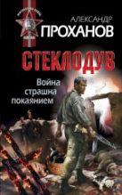 Проханов А.А. - Война страшна покаянием. Стеклодув: роман' обложка книги