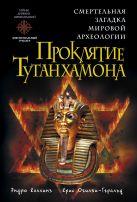 Коллинз Э., Огилви-Геральд К. - Проклятие Тутанхамона' обложка книги