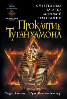 Тайны древних цивилизаций. Документальный триллер