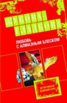 Жукова-Гладкова М. - Любовь с алмазным блеском: роман' обложка книги