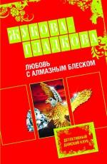 Любовь с алмазным блеском: роман Жукова-Гладкова М.