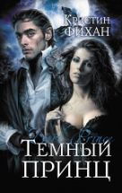 Фихан К. - Темный принц' обложка книги