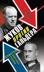Жуков против Гальдера. Схватка военных гениев