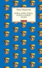 Муратова Н. - Кира, Кристина, Коралловое море: роман' обложка книги