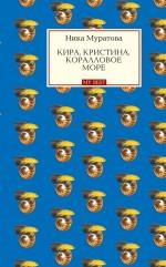 Кира, Кристина, Коралловое море: роман