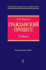 Гражданский процесс: учебник Миронов В.И.