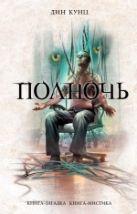 Кунц Д. - Полночь' обложка книги
