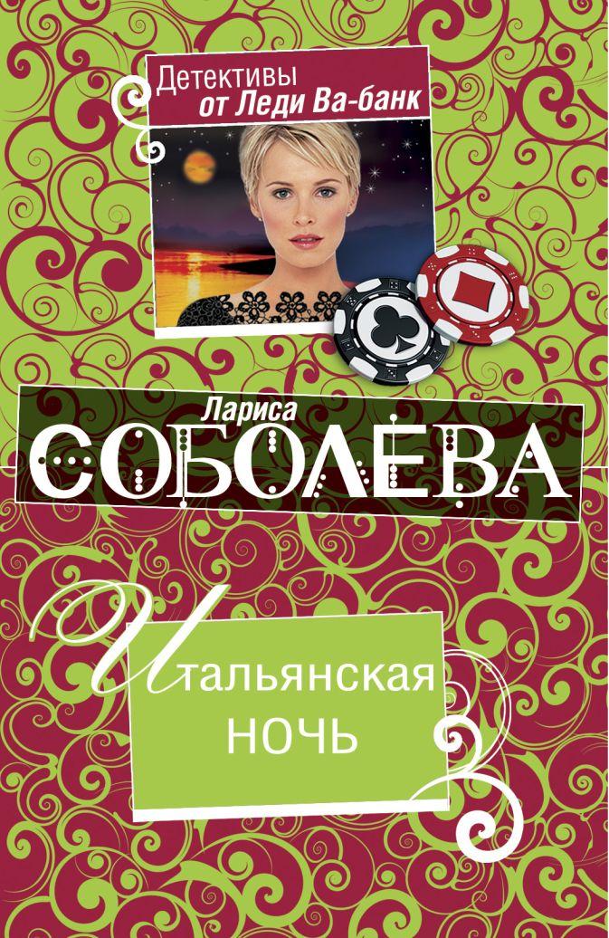 Соболева Л.П. - Итальянская ночь: роман обложка книги