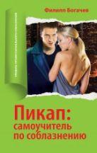 Богачев Ф.О. - Пикап: самоучитель по соблазнению. (нов. оф.)' обложка книги