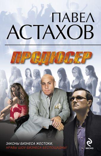 Продюсер: роман Астахов П.А.