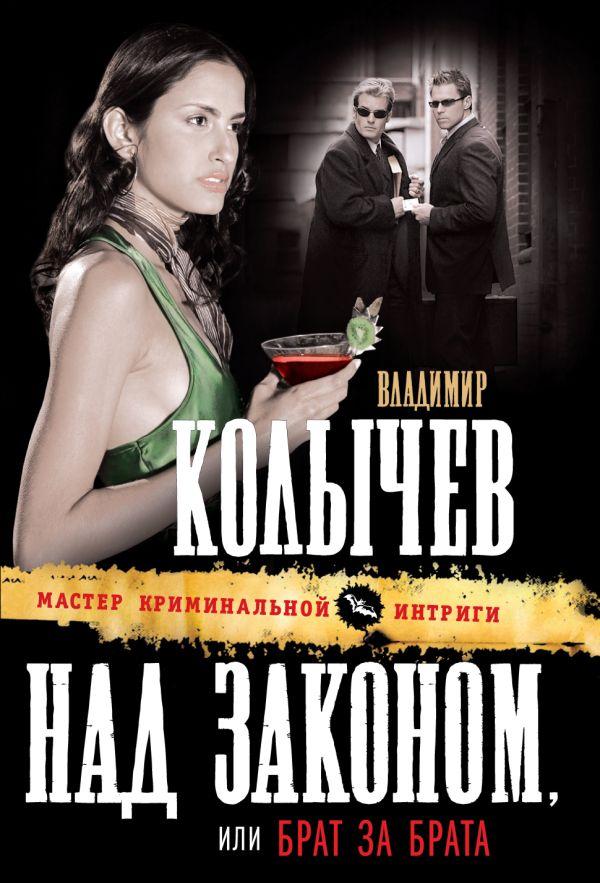 Над законом, или Брат за брата Колычев В.Г.