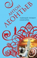 Тайный приют олигарха: роман Леонтьев А.В.