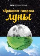 Алешковский П.М. - Обратная сторона Луны' обложка книги