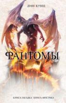 Кунц Д. - Фантомы' обложка книги