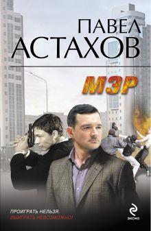 Мэр: роман