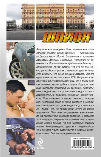 Шпион: роман Астахов П.А.