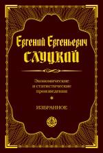 Слуцкий Евгений Евгеньевич. Экономические и статистические произведения. Избранное