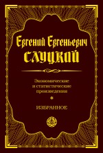 Слуцкий Е.Е. - Экономические и статистические произведения. Избранное обложка книги