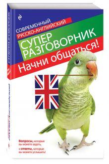 Современный суперразговорник (обложка)